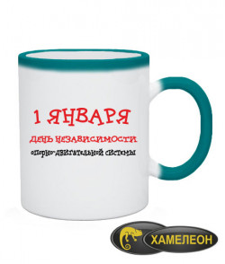 Чашка хамелеон 1 января