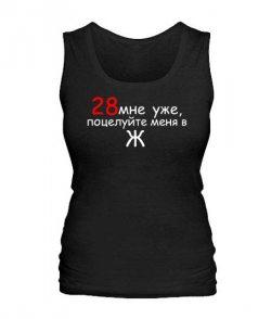 Женская майка 28 мне уже...