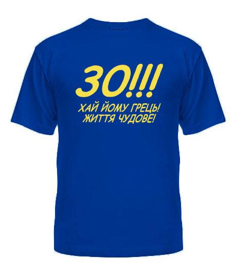 Футболка-мужская-синяя(L)-30!!! Хай йому грець!