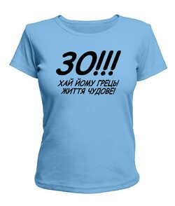 Женская футболка 30!!! Хай йому грець!