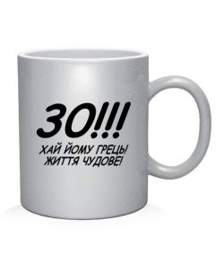 Чашка арт 30!!! Хай йому грець!