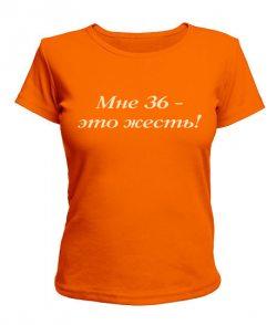 Женская футболка Мне 36 - это жесть