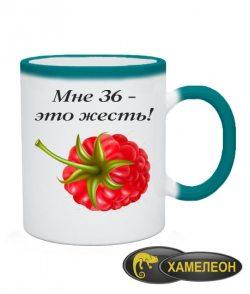 Чашка хамелеон Мне 36 - это жесть