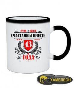 Чашка хамелеон Вместе счастливы 43 года