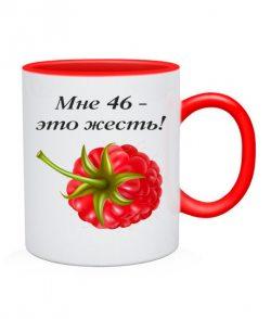 Чашка Мне 46 - это жесть