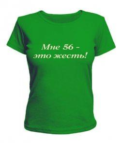 Женская футболка Мне 56 - это жесть