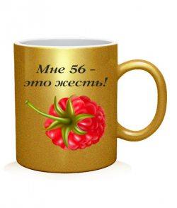 Чашка арт Мне 56 - это жесть