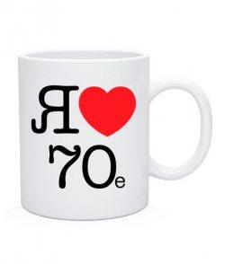 Чашка Я люблю 70e