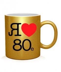 Чашка арт Я люблю 80e