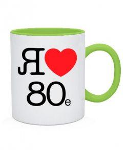 Чашка Я люблю 80e