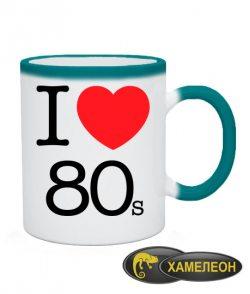 Чашка хамелеон I love 80s