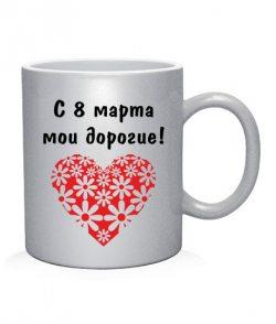 Чашка С 8 марта мои дорогие!