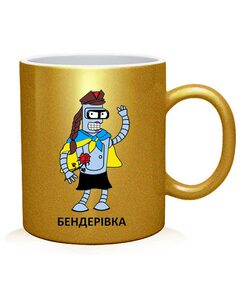 Чашка арт Бендерівець і бендерівка (для нее)