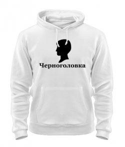 Толстовка Черноголовка