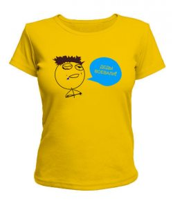 Женская футболка Деды воевали!