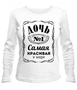 Женский лонгслив Дочь №1