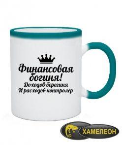 Чашка хамелеон Финансовая богиня