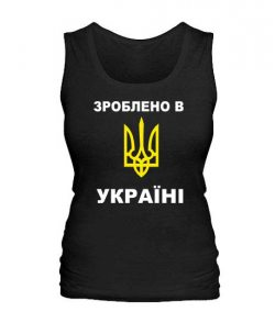 Женская майка Зроблено в Україні-Герб