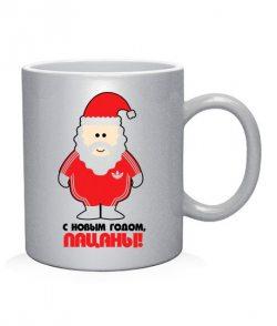 Чашка арт С Новым Годом, пацаны!