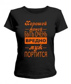 Женская футболка Хорошая жена