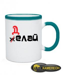 Чашка хамелеон Желай-Делай