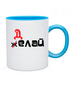 Чашка Желай-Делай