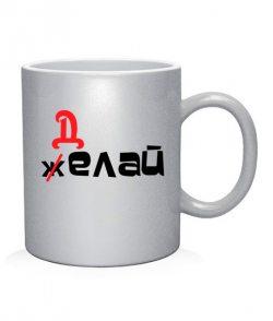 Чашка арт Желай-Делай