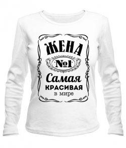 Женский лонгслив Жена №1
