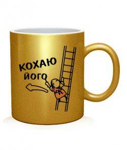 Чашка арт Кохаю її та його (для нее)