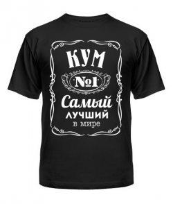 Мужская Футболка Кум №1