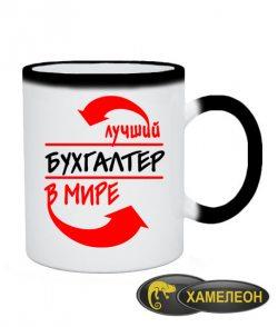 Чашка хамелеон Лучший в мире бухгалтер