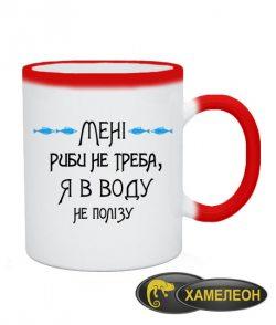 Чашка хамелеон Мені риби не треба, я в воду не полізу