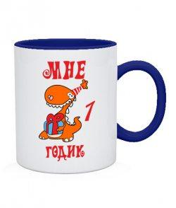 Чашка Мне 1 годик
