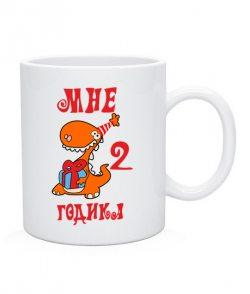 Чашка Мне 2 годика