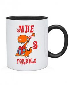 Чашка Мне 3 годика