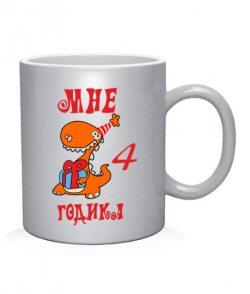 Чашка арт Мне 4 годика