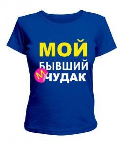 Женская футболка Мой бывший чудак