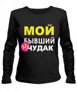 Женский лонгслив Мой бывший чудак
