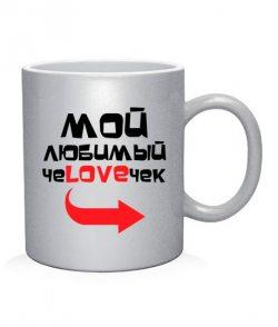 Чашка арт Мой любимый человечек (для него)