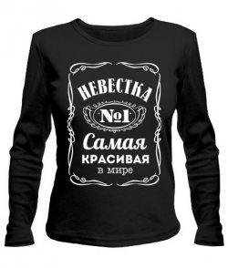 Женский лонгслив Невестка №1