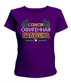Женская футболка Офигенная Бабушка