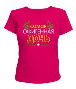 Женская футболка Офигенная Дочь