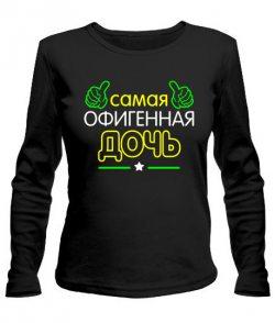 Женский лонгслив Офигенная Дочь