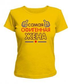 Женская футболка Офигенная Жена