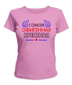 Женская футболка Офигенная Крестная