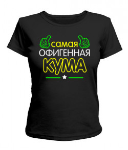 Женская футболка Офигенная Кума