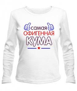 Женский лонгслив Офигенная Кума