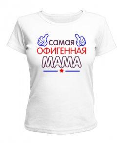 Женская футболка Офигенная Мама