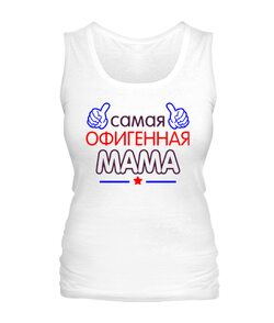 Женская майка Офигенная Мама