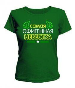 Женская футболка Офигенная Невестка